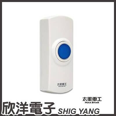 太星電工 SKANDIA 組合式門鈴 按鈕發射器 (DL01)