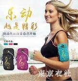 運動臂包跑步男款手機臂套手腕包男女健身運動臂包蘋果華為通用 QG2565【東京衣社】