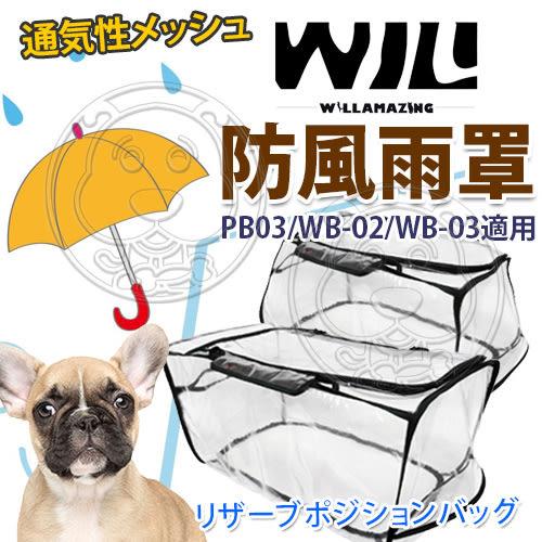 【培菓平價寵物網】WILLamazing》PB03/WB-02/WB-03系列寵物包包-防風雨罩