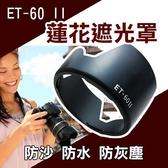 攝彩@Canon ET-60 II 蓮花遮光罩 58mm 卡口式 可反扣 EF 75-300mm 90-300mm