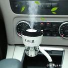 快速出貨 車載加濕器香薰精油噴霧汽車內用迷你空氣凈化器除異味車載充電器 【全館免運】