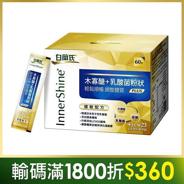 白蘭氏 木寡醣+乳酸菌優敏配方60入/袋 調體質 益生菌 14004714