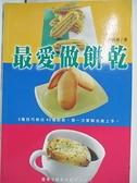 【書寶二手書T3/餐飲_DO3】最愛做餅乾 _洪敏華