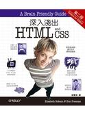 (二手書)深入淺出 HTML & CSS 第二版