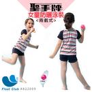 【聖手 Sain Sou】兒童二截式防曬泳裝 A822009 水母衣 原價NT.980元