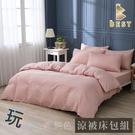 【BEST寢飾】經典素色涼被床包組 鮭魚粉 單人 雙人 加大 均一價 日式無印 柔絲棉 台灣製
