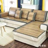 歐式沙發墊夏季竹子坐墊涼蓆墊夏天款防滑透氣冰絲藤 DR26077【123休閒館】