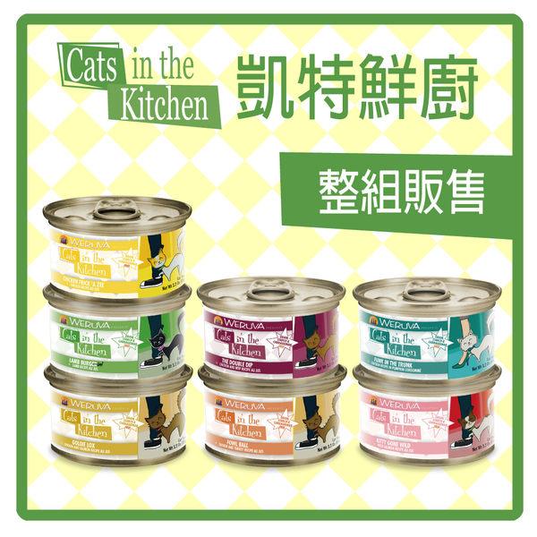 【力奇】C.I.T.K. 凱特鮮廚 主食貓罐90g*24罐/箱 -1392元【瘋狂野生鮭、嫩雞佐南瓜缺貨】(C712C01-1)