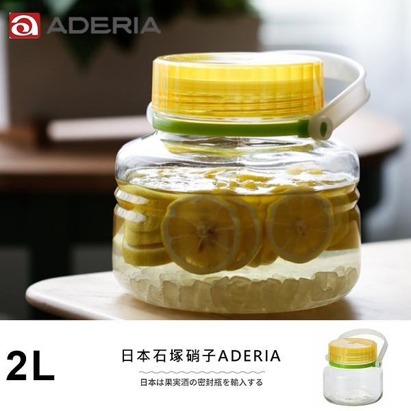 【ADERIA】日本進口醃漬玻璃罐2L