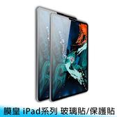 【妃航/免運】高品質 iPad Pro 12.9吋 膜皇 9H 玻璃 螢幕 保護貼 透明/抗藍光 送 清水套