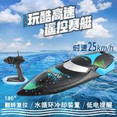超大遙控船快艇男孩兒童玩具高速艇超大輪船模型無線電動水冷防水 WE1306『優童屋』