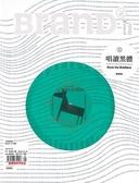 BranD(中文版)第45期:唱讀黑體(多款封面隨機出貨)