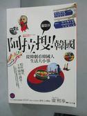 【書寶二手書T6/旅遊_GPP】阿拉搜韓國:從韓劇看韓國人生活大小事_康熙奉