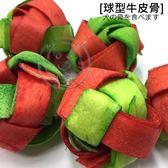 【 培菓平價寵物網】狗狗打牙祭》皮球造型雙色牛皮骨2吋*50顆