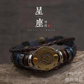 十二星座男士皮手鍊韓版個性船錨手環女手繩復古情侶潮男生手飾品 優尚良品