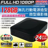 1080P 超長效移動偵測錄影無孔行動電源造型微型針孔攝影機(128G)