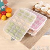 餃子盒家用冰箱速凍冷藏保鮮收納水餃盒塑料分格帶蓋放餛飩的托盤 至簡元素