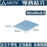 [地瓜球@] Arctic Thermal pad 導熱片 導熱貼片 導熱膠 50x50x0.5mm