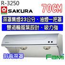 【fami】櫻花 排油煙機 R 3250 (70CM) 斜背式 除油煙機 (琺瑯)