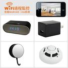 【北台灣防衛科技】NCC認證 W101 WIFI遠端手機監控 遠端針孔攝影機遠端監視器各式針孔