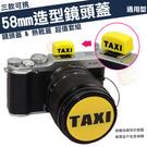 【小咖龍】 58mm 造型 58 鏡頭蓋 熱靴蓋 套組 計程車 TAXI 老虎 熊貓 適用 Canon Sony Fujifilm Nikon 鏡頭