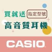 買CASIO指定型號送鐵三角耳機