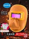 牛皮焊工面罩自動變光變色氬弧焊帽電焊鏡防護專用全臉部輕便面卓【全館免運】