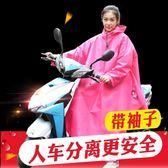 雨衣帶袖雨披加大摩托車有袖子雨衣電動車加厚單人成人電瓶車雨衣·全館免運