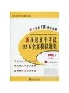 二手書博民逛書店 《新漢語水平考試HSK...
