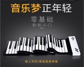 手捲鋼琴88鍵加厚專業版便攜式軟鍵盤成人家用初學MIDI折疊電子琴 CIYO黛雅