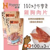 【SofyDOG】Hyperr超躍 手作雞胸肉片 三件組