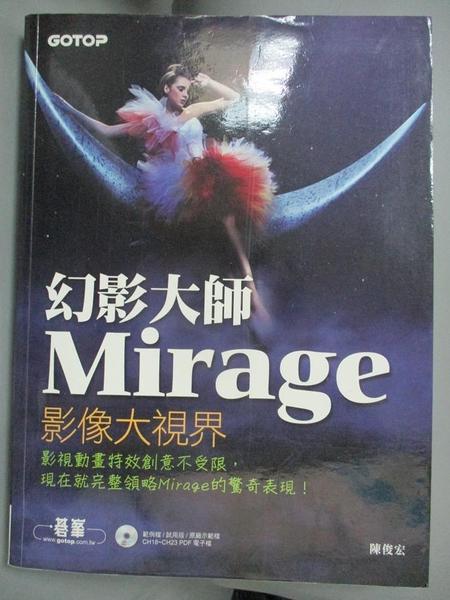【書寶二手書T5/電腦_YAI】Mirage幻影大師:影像大視界_陳俊宏