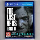 現貨 附雙特典DLC【PS4原版片】 最後生還者 二部曲 最後生還者2 中文版全新品【台中星光電玩】