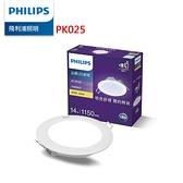 【聖影數位】Philips 飛利浦 品繹 14W 15CM LED嵌燈-燈泡色3000K (PK025) 公司貨