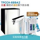 【普立創PURETRON】TPCCH-689A2 觸控型溫控櫥下熱飲機/冰冷熱三溫飲水機.搭凡事康CFK-75G RO機