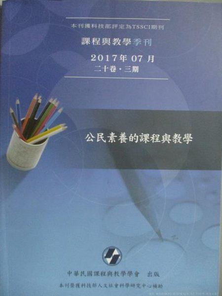 【書寶二手書T6/大學教育_ZHU】公民素養的課程與教學_課程與教學季刊2017/7