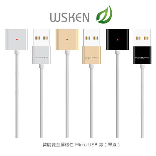 WSKEN 智能 雙 金屬磁性 Mirco USB 線(單線) 充電電源線 三星/ASUS/HTC/SONY/LG/OPPO/小米