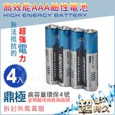 情趣用品 鼎極高容量環保 4號 AAA鹼性電池﹝4入經濟裝﹞【10015】