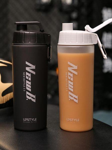 搖搖杯健身便攜運動水壺奶昔杯蛋白粉水杯子男女塑料大容量