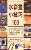二手書博民逛書店 《水彩畫小技巧100》 R2Y ISBN:9577102417│菲蘿斯(Fellows