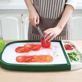 雙面多功能菜板廚房實木面板切菜板塑料抗菌砧板水果占板家用案板  ATF  極有家