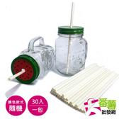 30入細白平口紙吸管/環保紙吸管 [EK2] - 大番薯批發網