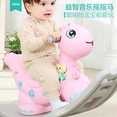 嬰兒童搖搖馬幼兒寶寶玩具小木馬搖椅塑料帶音樂女孩1-2周歲禮物【狂歡萬聖節】