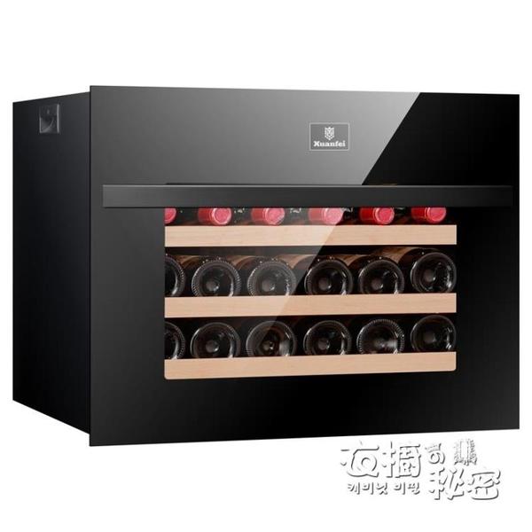 XUANFEI/軒菲無縫嵌入式紅酒櫃恒溫酒櫃內嵌式入牆冰吧家用 雙十二全館免運