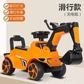 兒童玩具 兒童電動挖掘機可坐人可騎超大號挖土機充電四輪玩具車鉤機工程車 易家樂