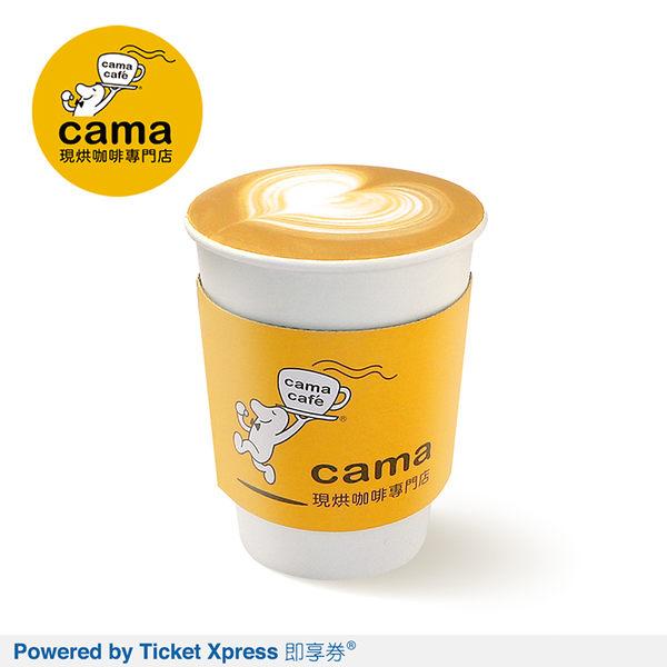 [即享券。cama]榛果拿鐵 (熱) 大杯