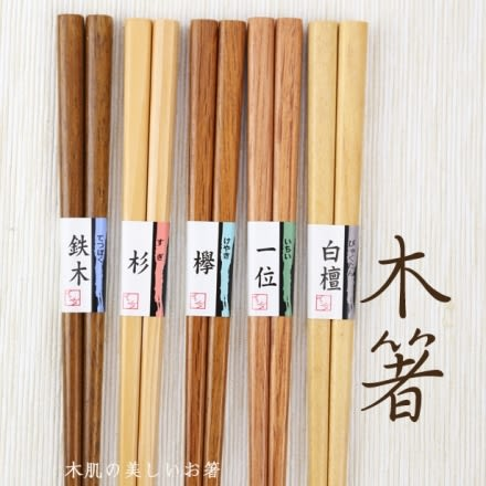 【天然素材】日本五色原木筷組 (5雙入/組)