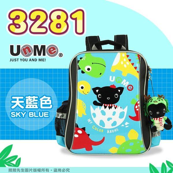 《熊熊先生》UnMe兒童造型後背包 3281 多功能兒童書包 可調式減壓背帶 3M反光膠條 輕量肩背包