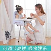 兒童餐椅寶寶餐椅多功能兒童餐桌椅子嬰兒學坐可折疊便攜式用吃飯座椅LX 全網最低價
