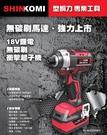[ 家事達 ] SK-BLID2300KD 型鋼力 18V鋰電無碳刷衝擊起子機